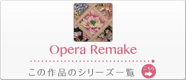 オペラ・リメイク
