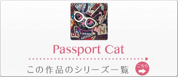 パスポートキャット