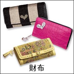 財布カテゴリー
