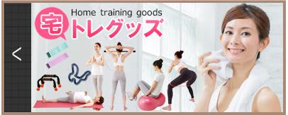 宅トレーニング