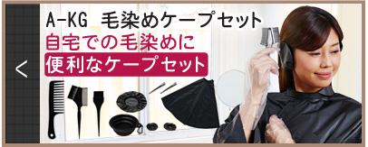 A-KG ヘアカラー セット 毛染め ケープ プロ用