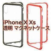 iPhone X Xs 透明 マグネットケース