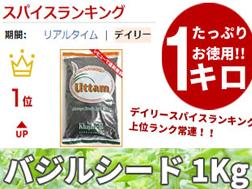 バジル シード - Sweet Bassil Seeds 【1kg袋入り】