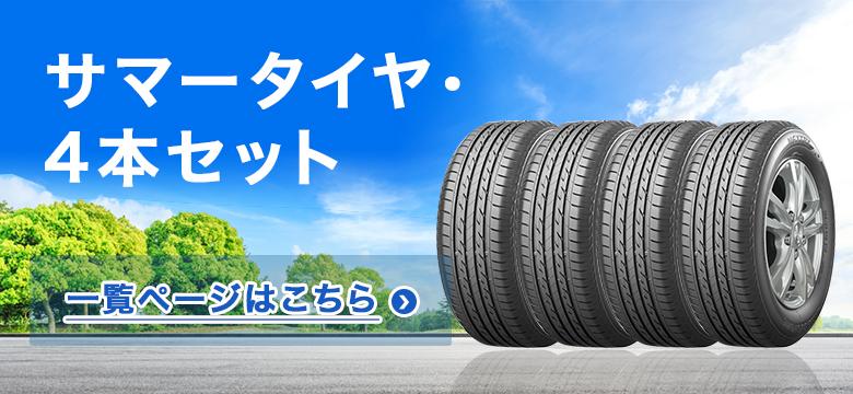TIREHOOD(タイヤフッド)のサマータイヤ4本セットを人気商品から探す