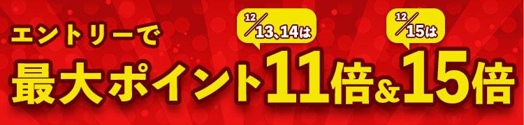 エントリーで13・14日はP11倍、15日はP15倍