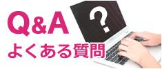 �褯������� Q&A