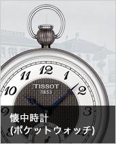 懐中時計(ポケットウォッチ)