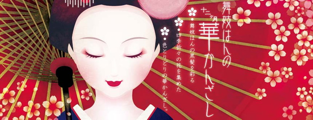 京蒔絵シール。季節の移ろいを舞妓はんの華かんざしにのせて
