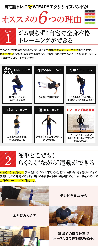 手軽にダイエットするならステディのゴムチューブがおすすめな6つの理由は自宅でもどこでも簡単にながら運動が出来るから
