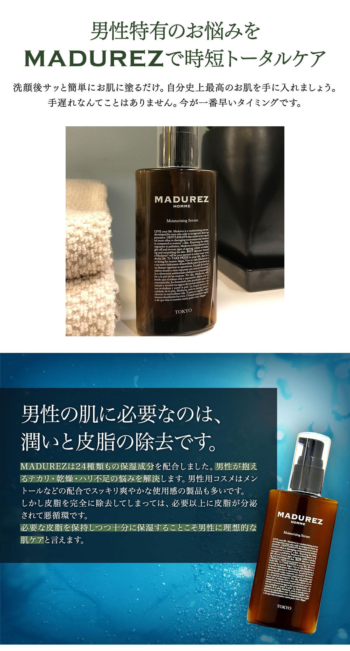 男性特有のお悩みを時短トータルケアしてくれる化粧品のオススメはマドゥレスのオールインワン化粧水