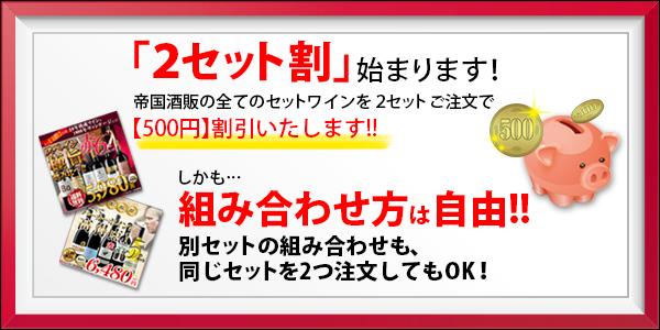 2セット500円