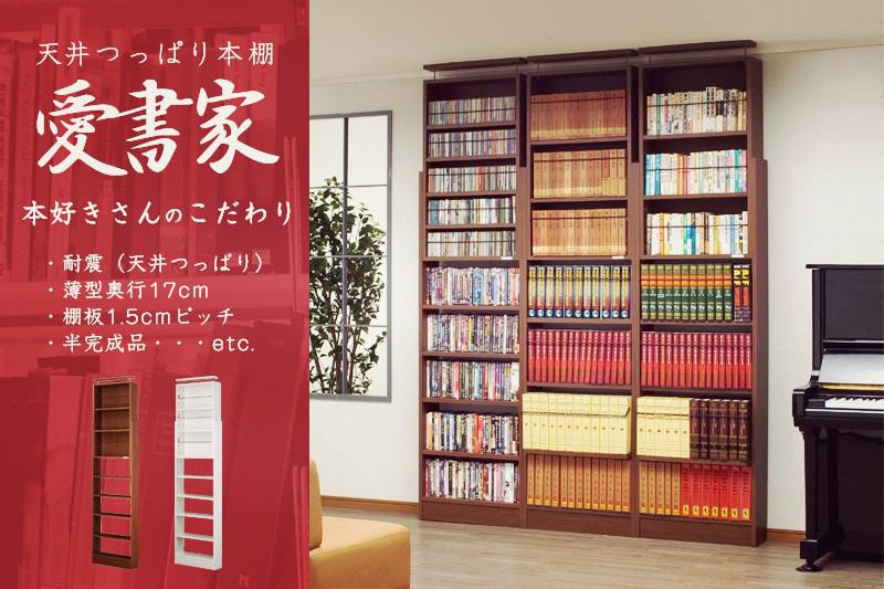 天井つっぱり本棚 愛書家