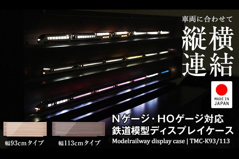 鉄道模型ディスプレイケース
