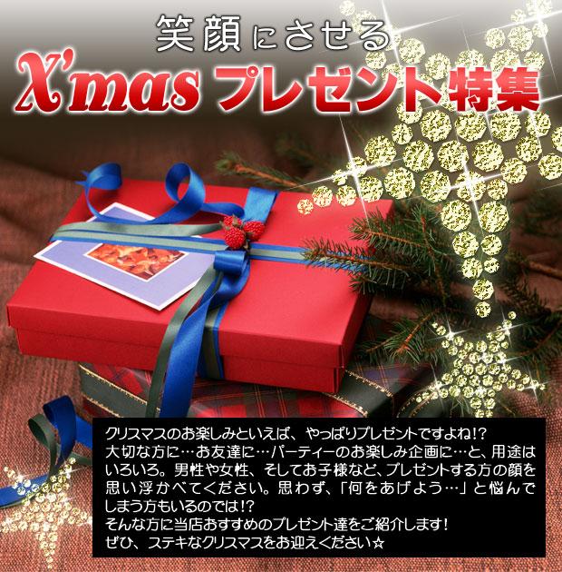 笑顔にさせる、クリスマスプレゼント特集