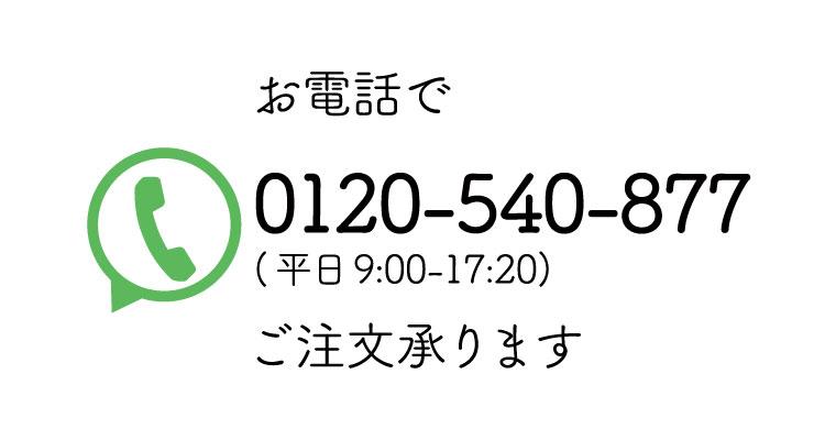電話でも注文承ります