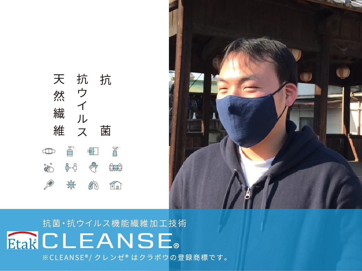 抗菌・抗ウイルスマスク
