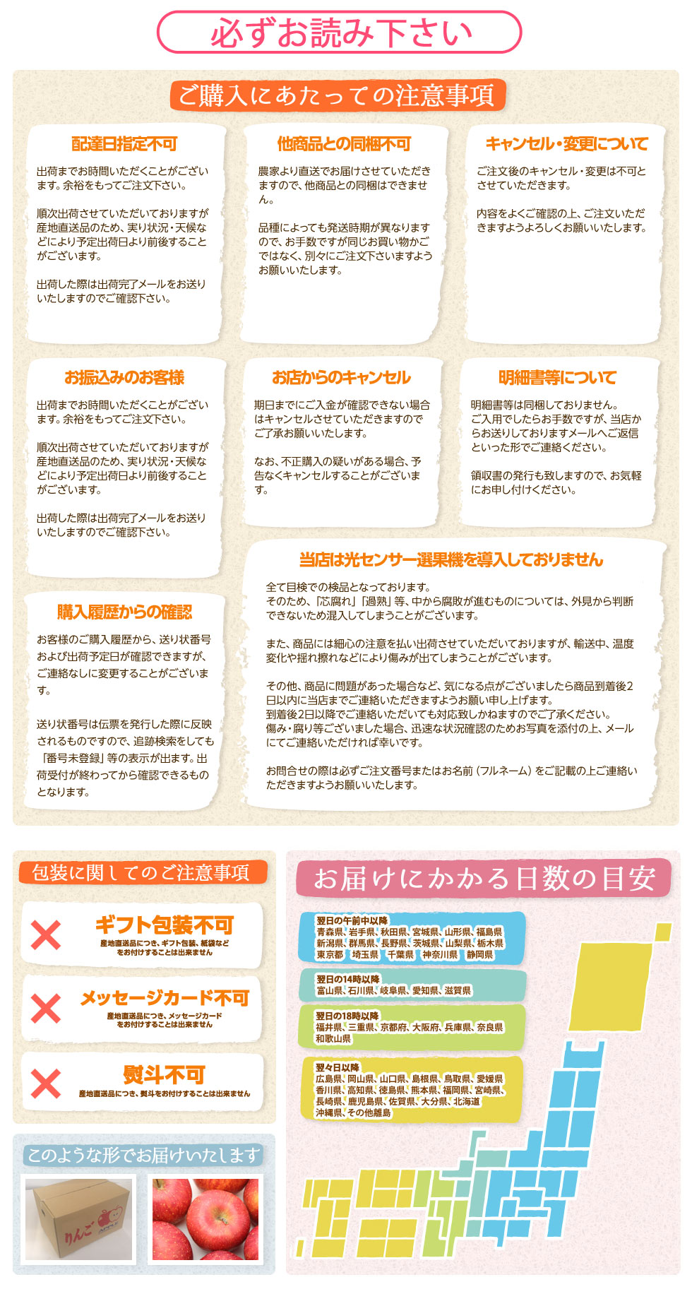 福島産 早生ふじ・サンふじの説明