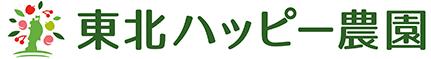 東北ハッピー農園ロゴ