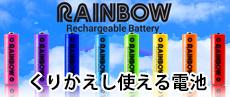 Rainbow充電式電池