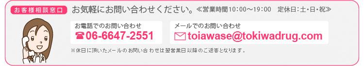 お気軽にお問い合わせください。TEL.06-6647-2551|mail:toiawase@tokiwadrug.com