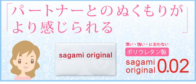 薄い・強い・におわない|ポリウレタン製|SagamiOriginal0.02