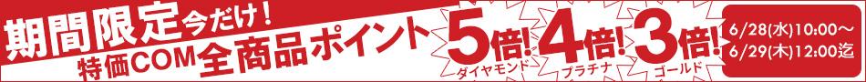 特価COM限定!ランク別ポイントアップ!6/28(水)10:00〜6/29(木)12:00まで!