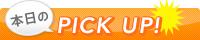 特価COM AV・情報家電の本日のPICK UP
