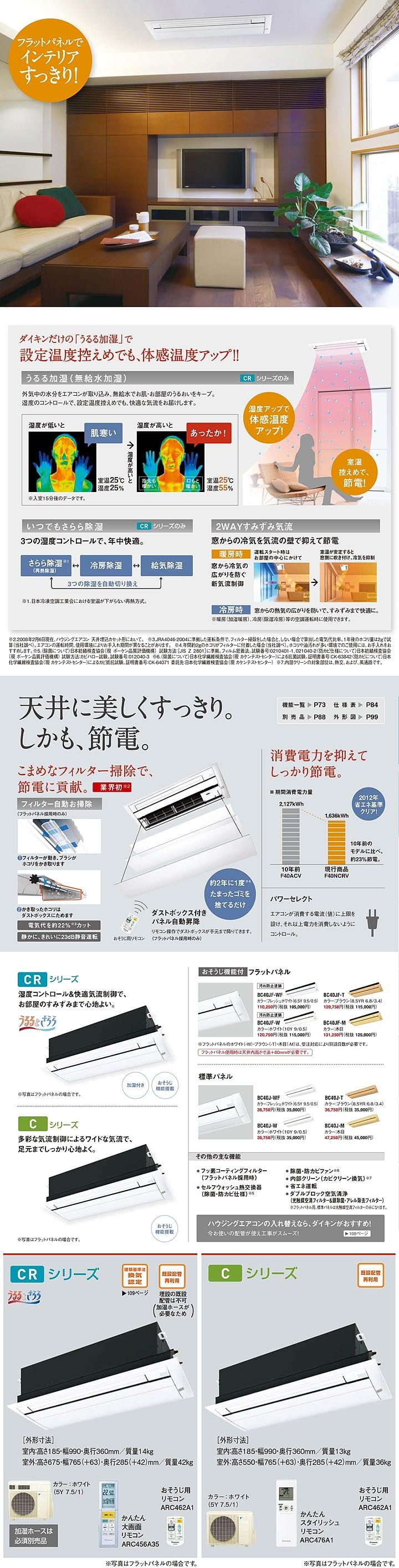 ダイキン S63RCRV-cleaner ハウジングエアコン