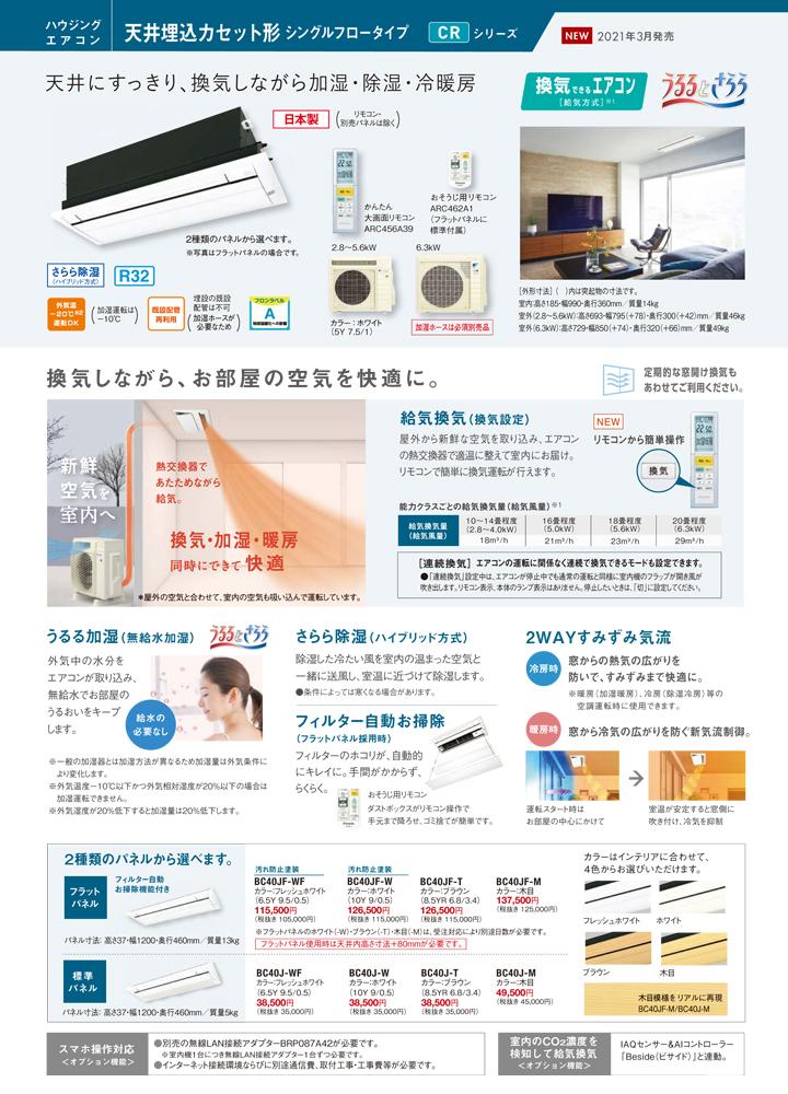 ダイキン ハウジングエアコン S56YCRV-cleaner-wood