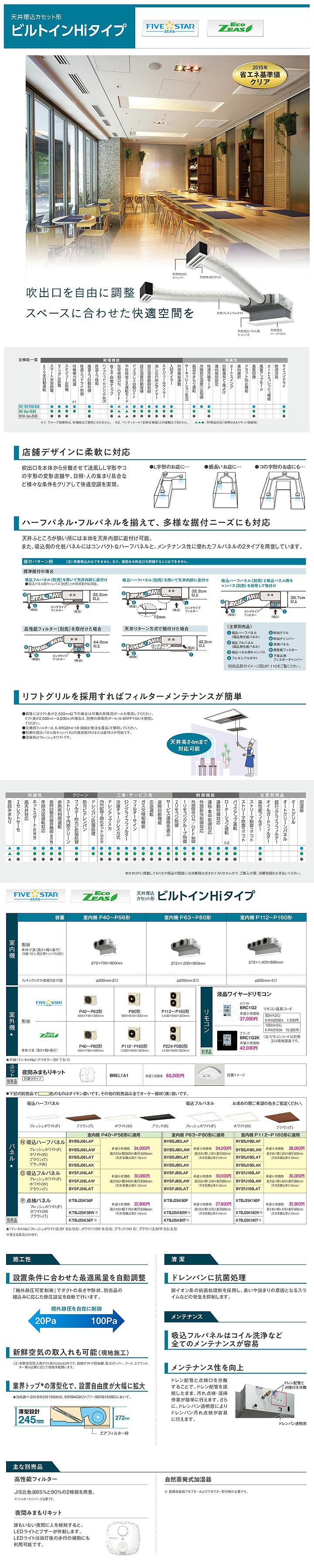ダイキン SSRB45BCT 業務用エアコン