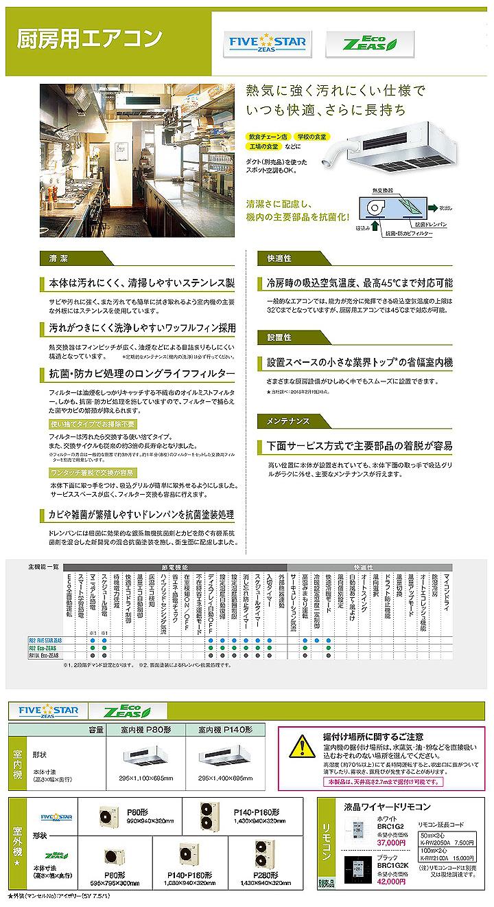 ダイキン SSRT80BCV 業務用エアコン