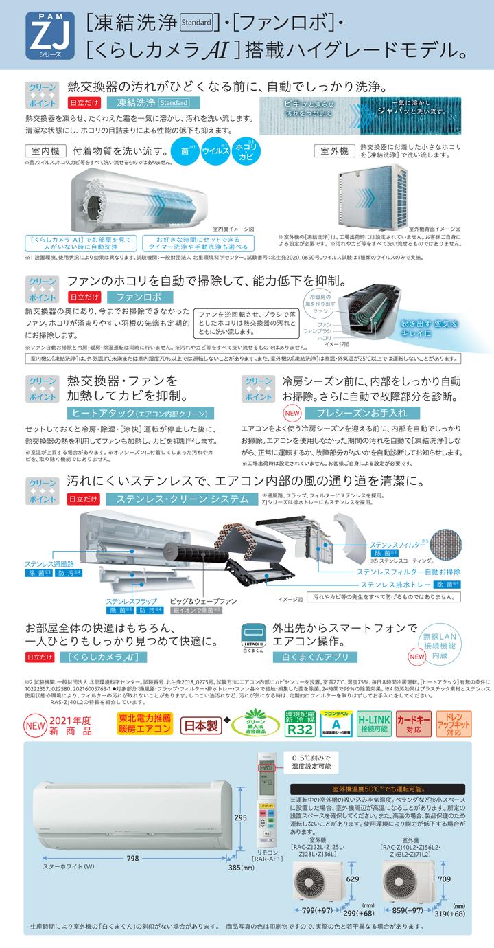 日立 ルームエアコン RAS-ZJ56L2-W
