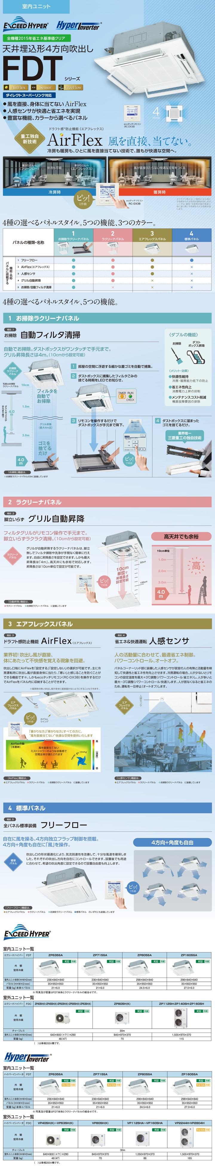 三菱重工 FDTZ805HKP5SA-airflex 業務用エアコン