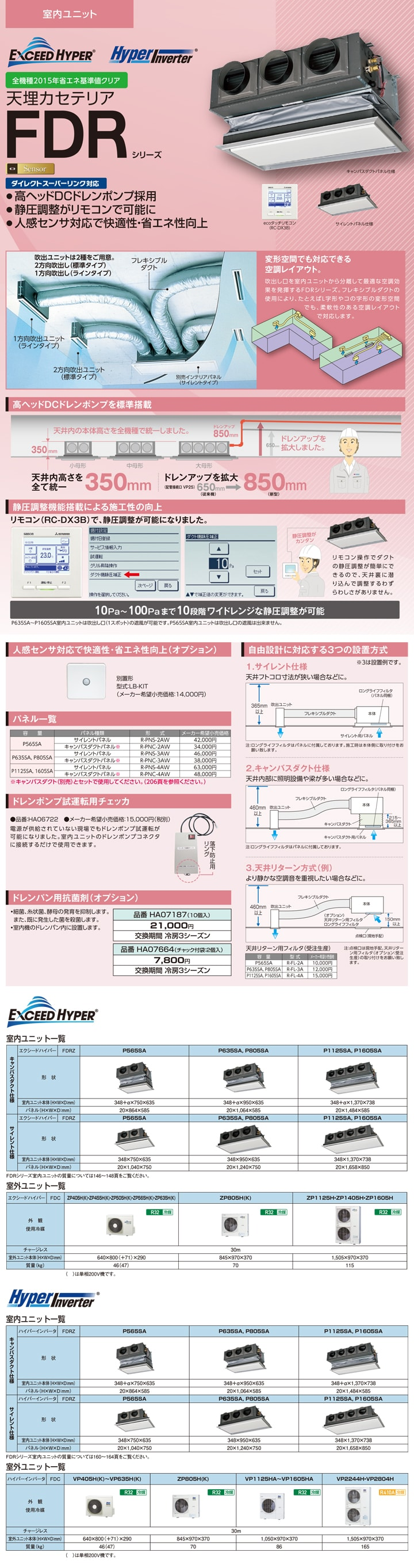 三菱重工 FDRZ1605H5SA-canvas 業務用エアコン
