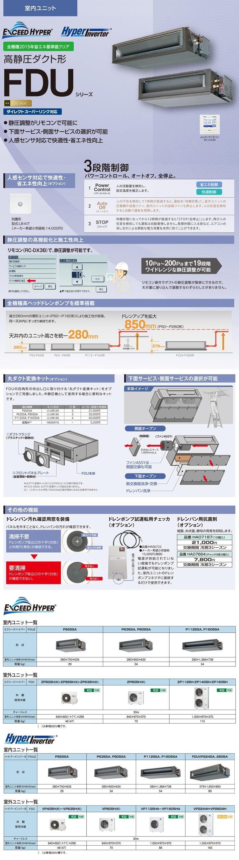 三菱重工 FDUZ505H5SA 業務用エアコン