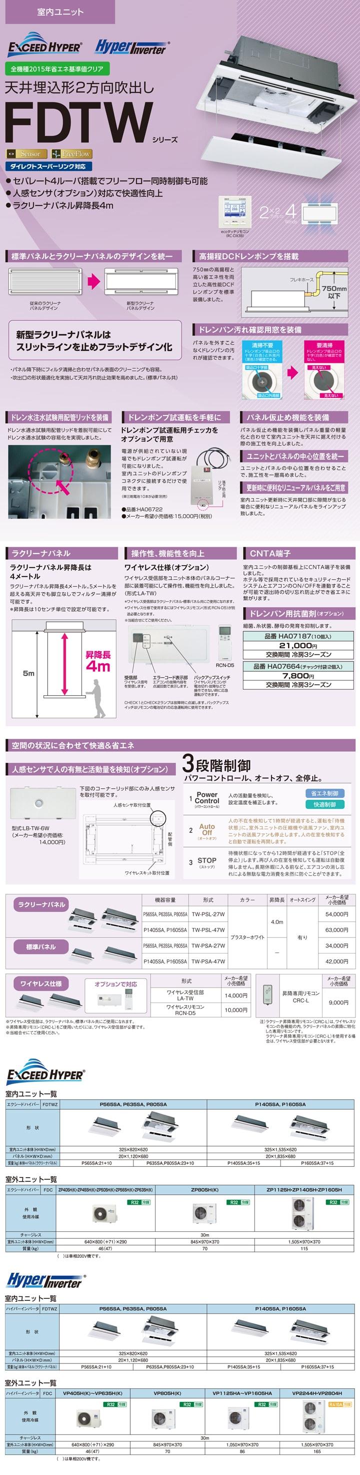 三菱重工 FDTWVP2244HD5SA-white 業務用エアコン
