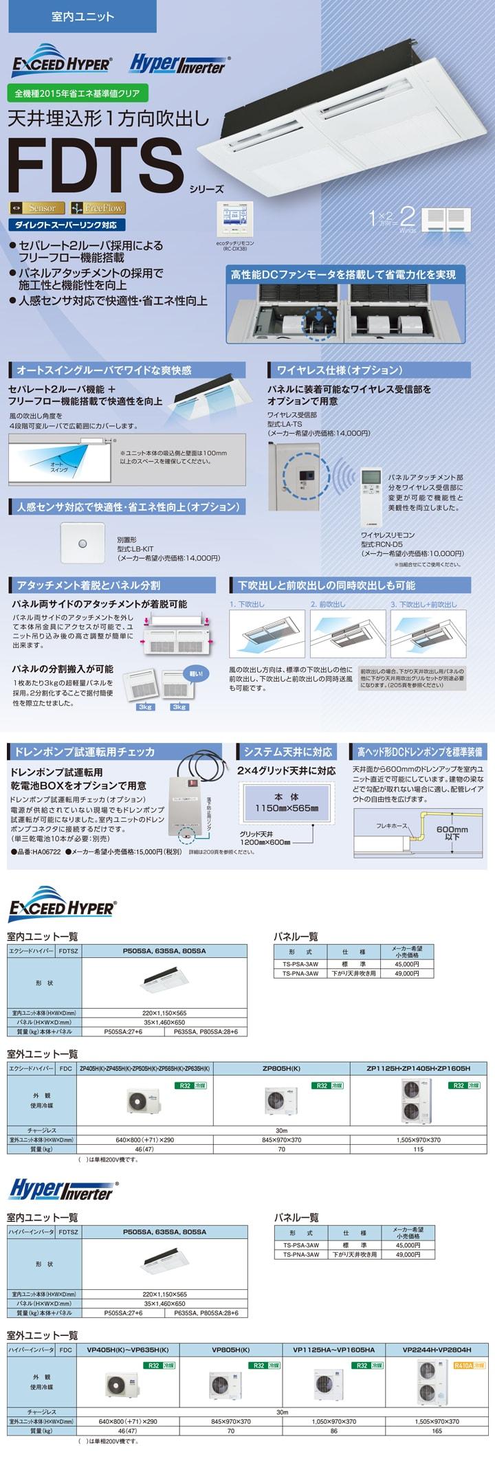 三菱重工 FDTSV455H5SA 業務用エアコン