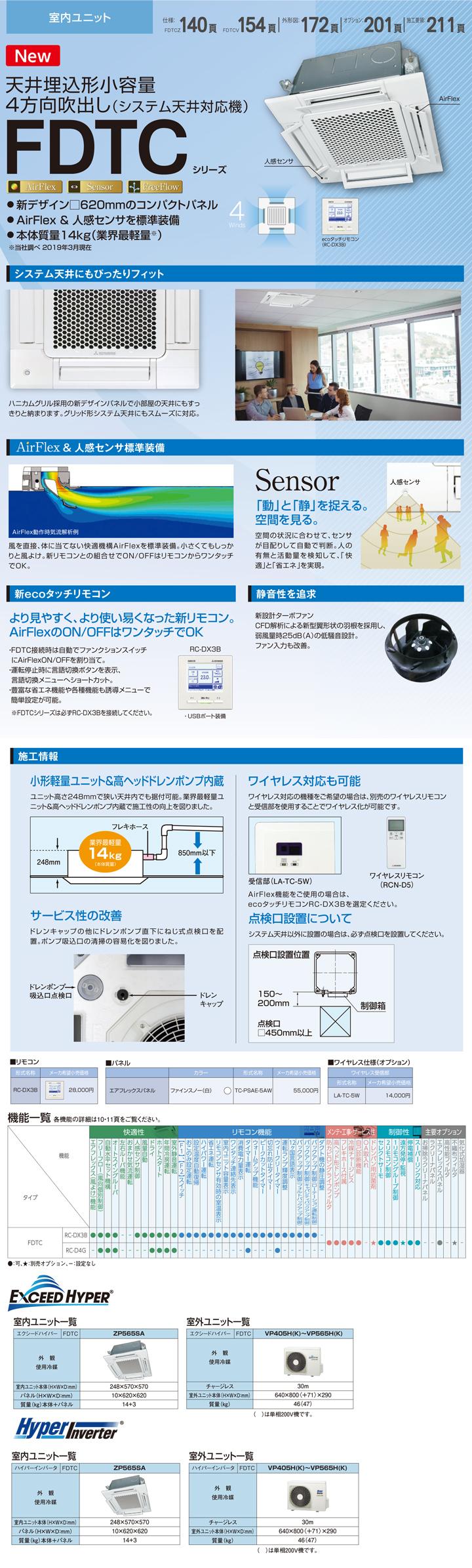 三菱重工 FDTCV455H5SA-airflex 業務用エアコン