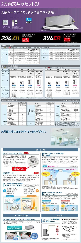三菱電機 PLZ-ZRMP160LY 業務用エアコン