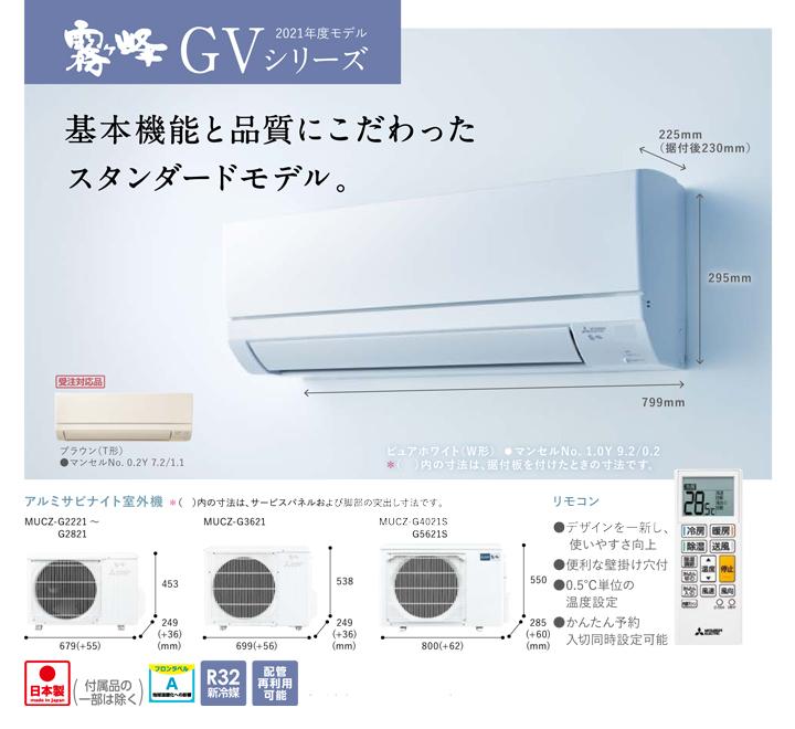 三菱電機 ルームエアコン MSZ-GV5621S-T
