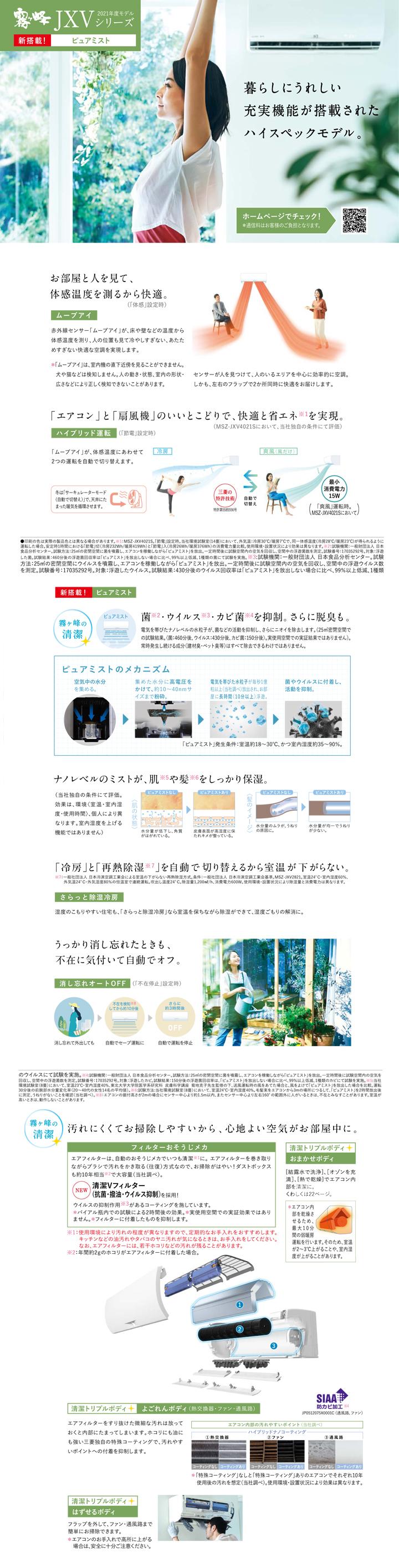 三菱電機 ルームエアコン MSZ-JXV3621S-T