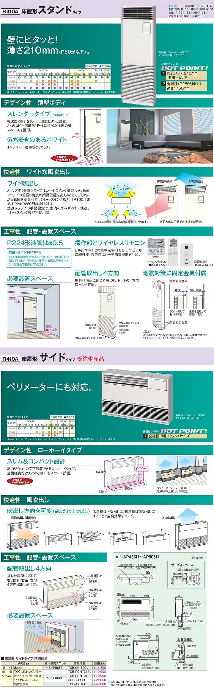 東芝 ALSC22457B 業務用エアコン