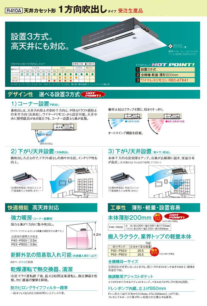東芝 RSSA04033JX 業務用エアコン