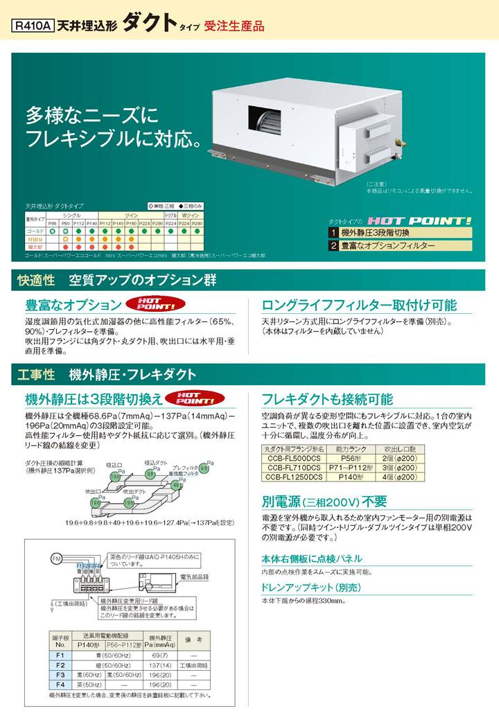 東芝 RDSA05633M 業務用エアコン