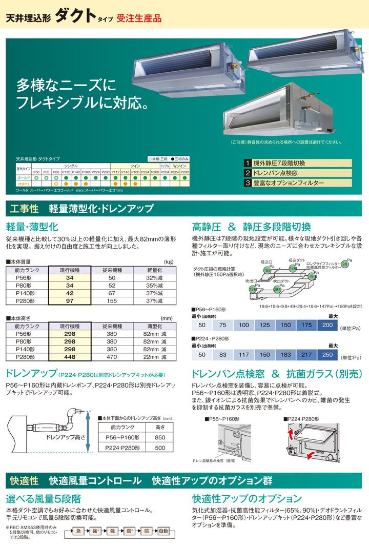 東芝 RDHB11231M 業務用エアコン