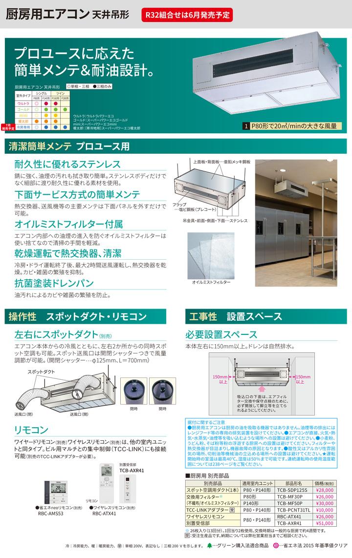 東芝 RPHA14021M 業務用エアコン