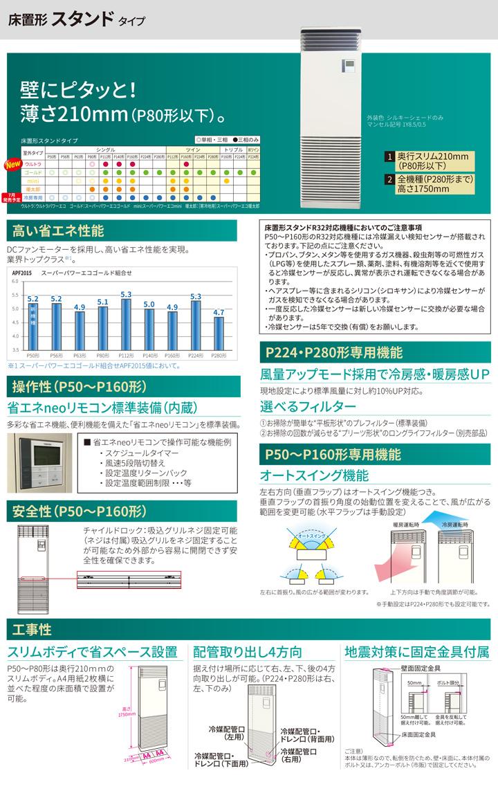 東芝 AFSB22437B 業務用エアコン