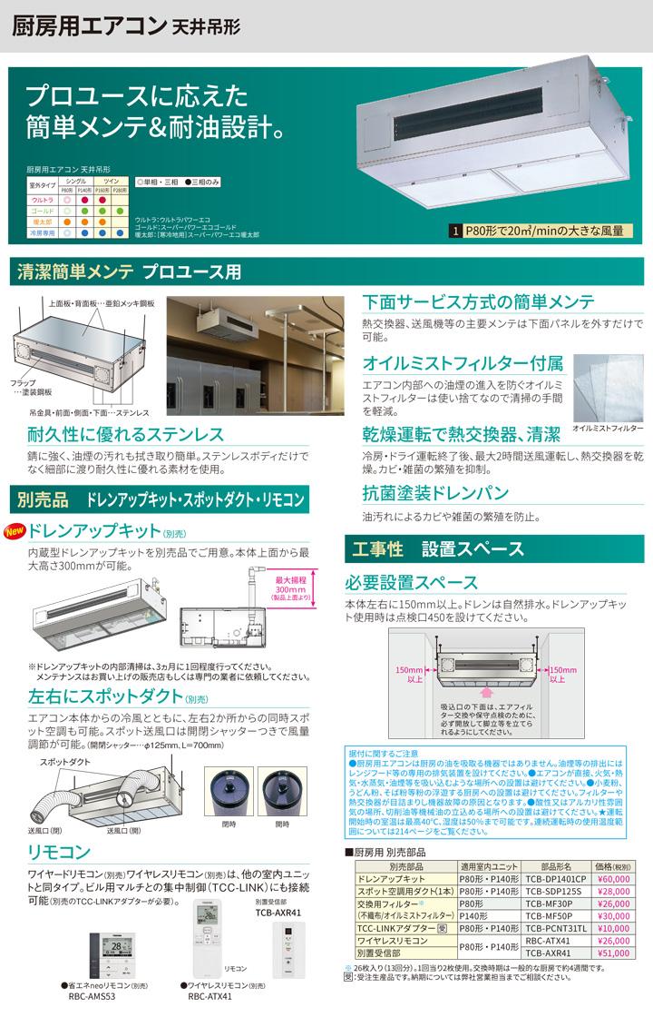 東芝 RPXA08023JM 業務用エアコン