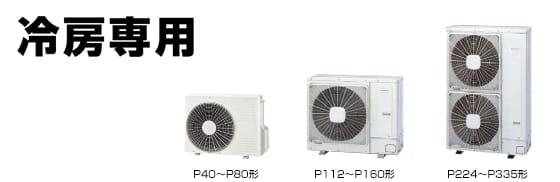 日立 RPC-AP45EAJ6 業務用エアコン
