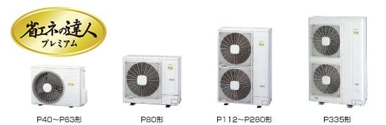 日立 RCB-AP335GHP7-kobetsu 業務用エアコン